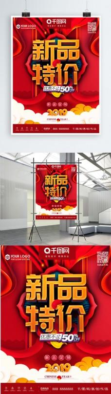 中国风新品特价促销优惠海报