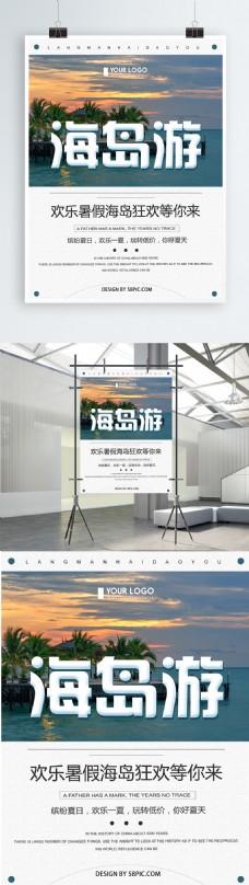 清新简约海岛游旅游宣传海报