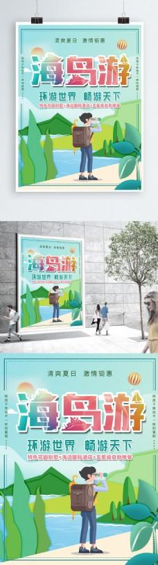 蓝色小清新海岛游环游世界旅游海报