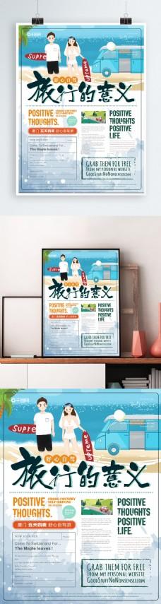 简约清新简约清新旅行的意义自驾游海报