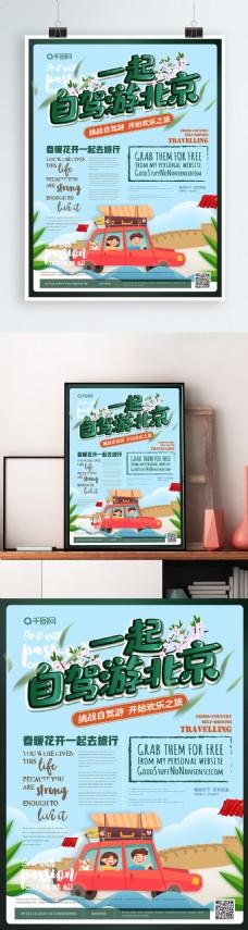 简约清新北京自驾游海报