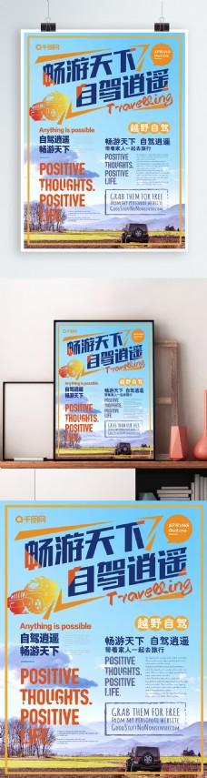简约风自驾游海报