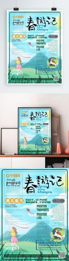 简约风春天主题春游记海报