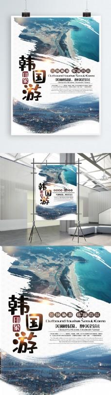 时尚大气韩国旅游海报