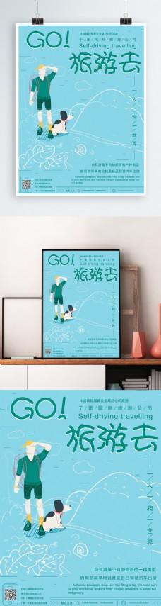 原创插画原创元素虚实象生旅游主题海报
