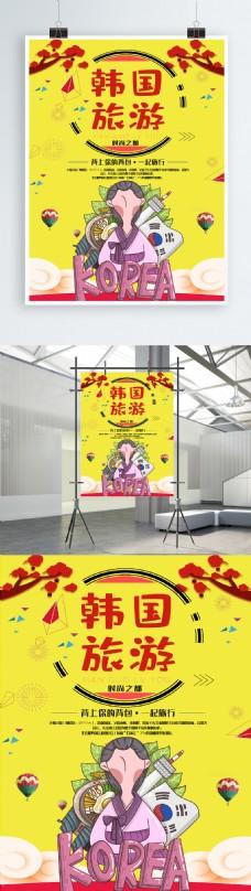 时尚韩国旅游海报