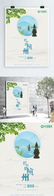 原创简约最忆是杭州三潭印月西湖旅游海报