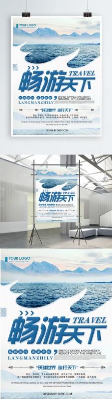 蓝色清新畅游天下旅游海报