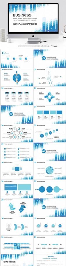 蓝色几何个人简历商业计划书PPT模板