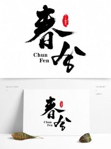 春分艺术书法字体