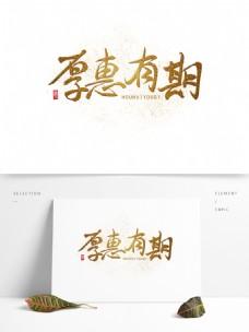 金色金粉促销厚惠有期书法艺术字可商用元素