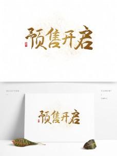 金色金粉热销预售开启书法艺术字可商用元素