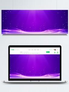 原创光线梦幻紫兰色舞台晚会背景图
