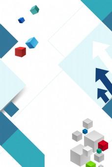 简约商务方块几何图形海报
