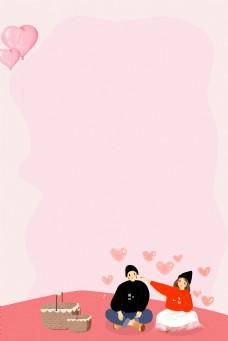 情侣的浪漫时光520