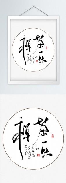 创意简约茶禅一味牙白机理茶庄装饰画
