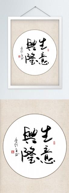 中式复古米色生意兴隆酒店饭店书法装饰画