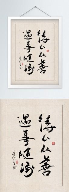中式复古行草米色机理酒店客厅相框装饰画