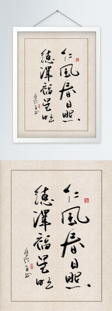 中式简约行书亚麻布机理客厅酒店装饰画