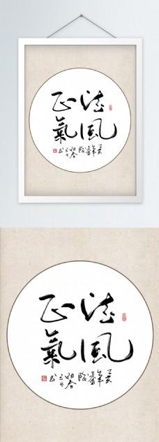 创意简约清风正气办公机关单位米色装饰画
