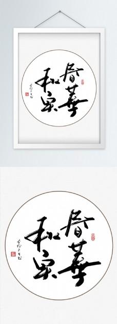 中国风复古春华秋实行草牙白酒店客厅装饰画