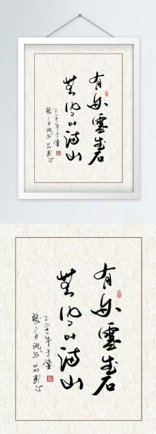 中式复古创意行草书法酒店饭店办公装饰画