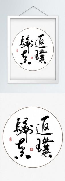 中国风书法返璞归真牙白机理背景客厅装饰画