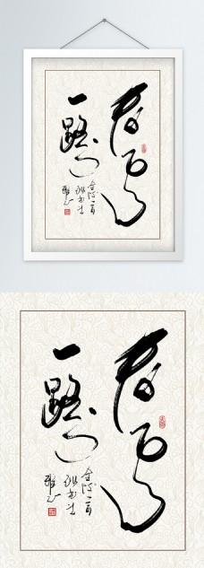 中式行草春风一路创意底纹书法酒店装饰画