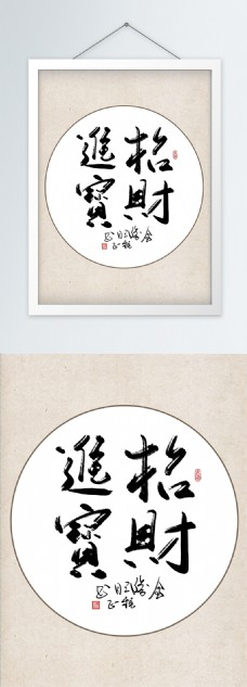 中式复古行书招财进宝饭店酒店装饰画