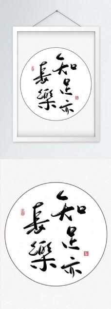 中式简约圆形知足常乐牙白客厅酒店装饰画