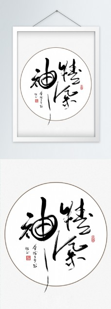 中式创意书法精气神家居书房办公室装饰画