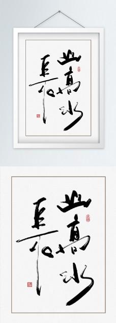 中国风简约行草山高水长客厅酒店装饰画
