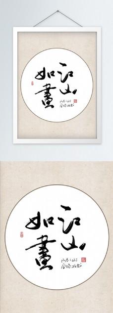 创意行草江山如画圆形米色客厅书房装饰画