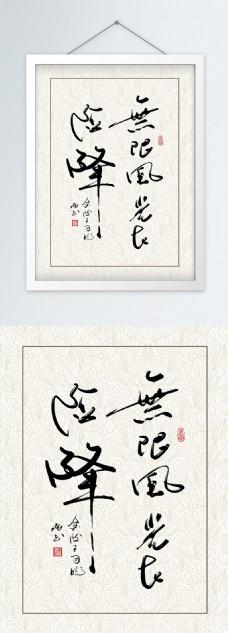中式简约行书花纹客厅酒店装饰画