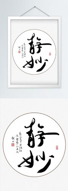 中式简约行书静心牙白客厅酒店装饰画