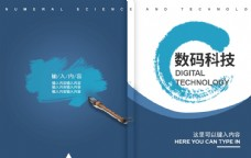 数码科技封面