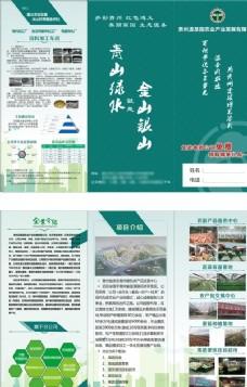 农业环保果蔬画册折页