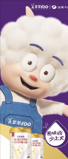 羊羊100
