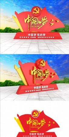 中國夢 大型3D
