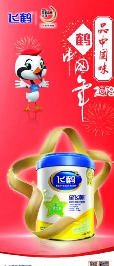 飞鹤展架 中国年