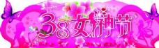 38女神节异形吊牌