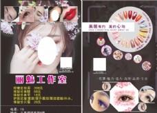 美妆宣传单