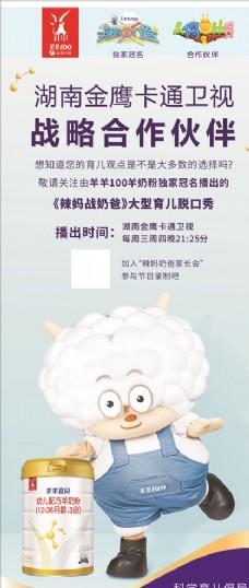 羊羊宜贝展架