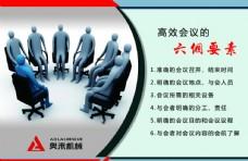 企业文化展板