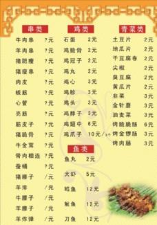 烧烤店菜谱食谱美食餐饮菜谱