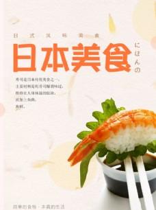 日本美食寿司海报