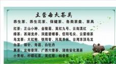 茶叶品类海报