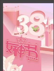 38妇女节   女神节海报