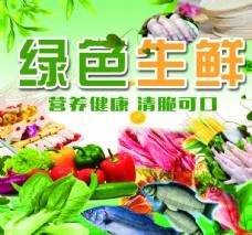 超市绿色生鲜psd