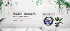 自动洗衣机
